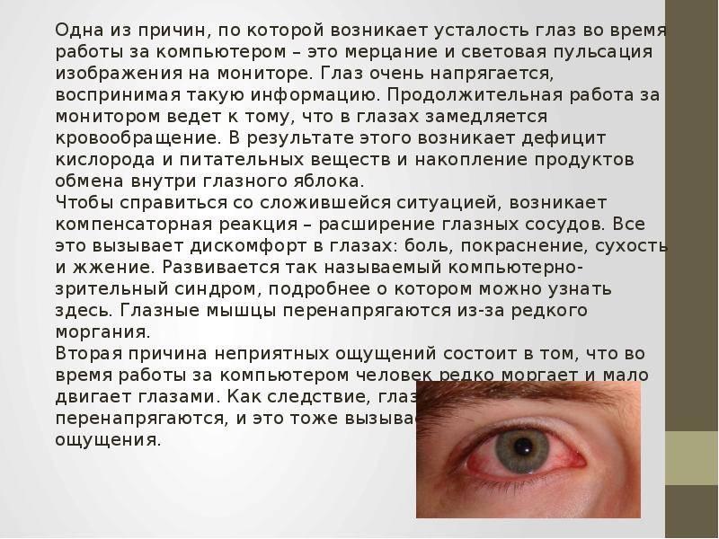 Почему болит глаз при надавливании