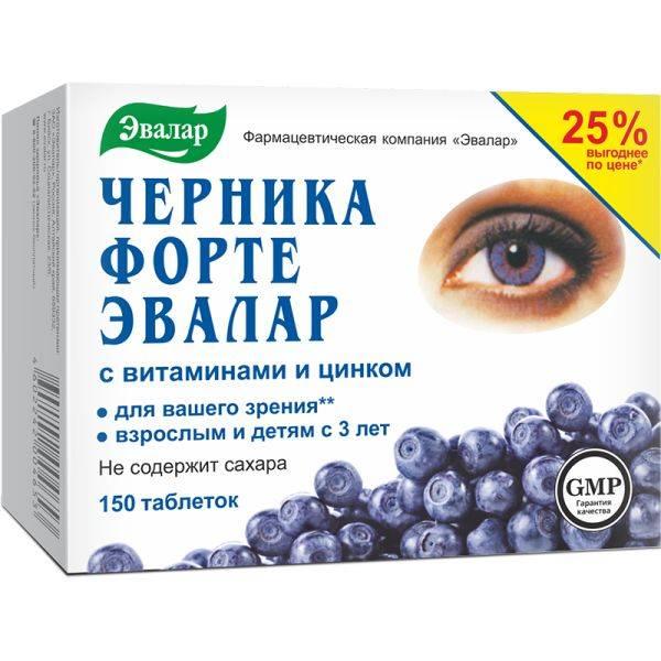 Лучшие витамин для зрения подросткам