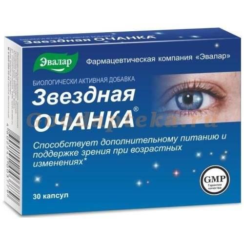 Звездная очанка (капс. 0,26г №30): состав, способ применения, официальный сайт, цена в аптеке