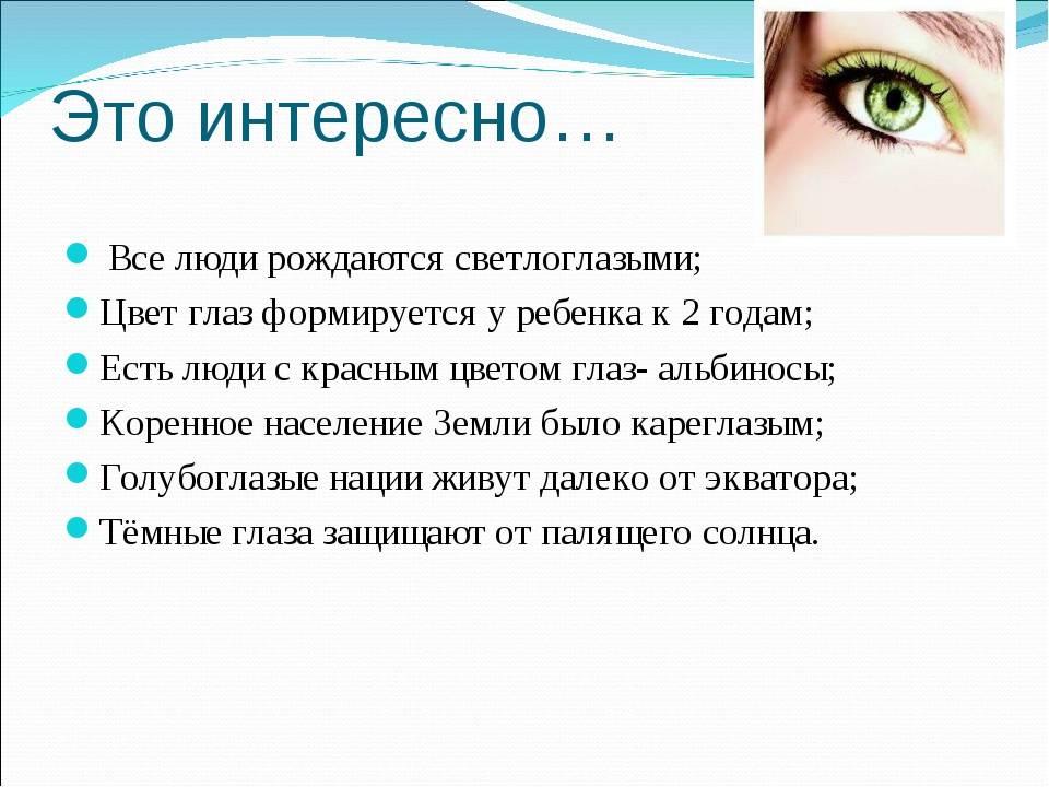 Цвет глаз и характер. черные и карие глаза | mystery life