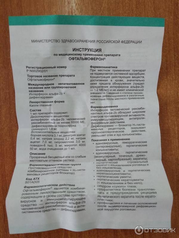 Офтальмоферон для детей: инструкция по применению - глазные капли | prof-medstail.ru