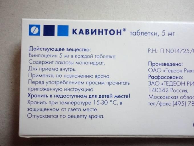Отзывы врачей о кавинтоне, его применение для лечения и профилактики