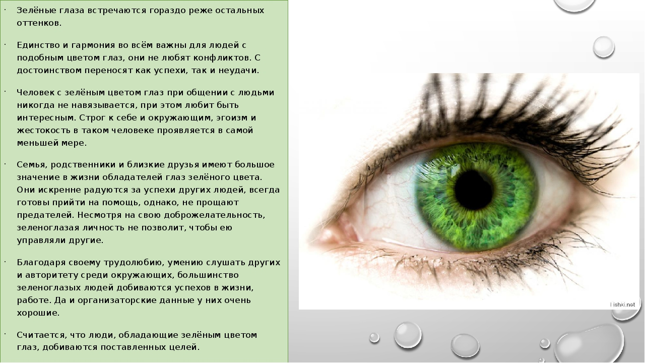 Как определить характер по цвету глаз