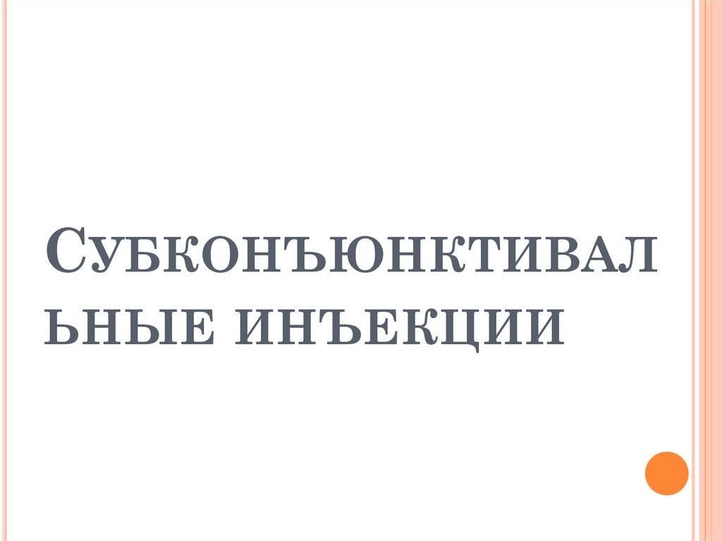 Методы введения лекарственных средств в офтальмологии. сайт «московская офтальмология»