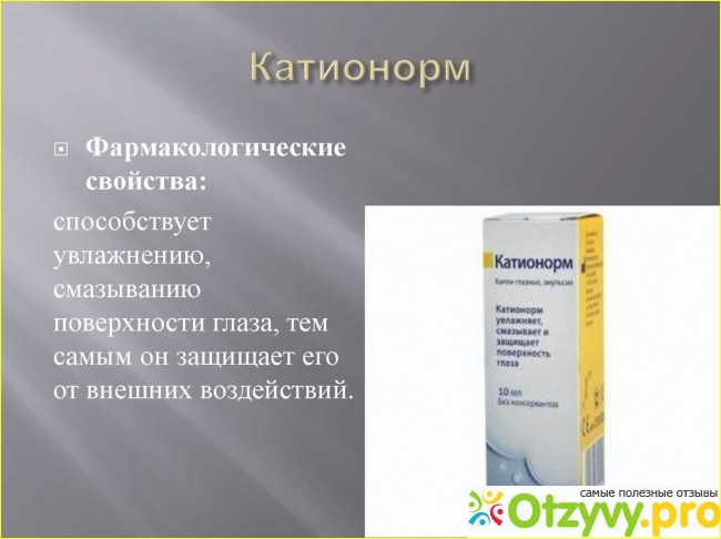 """Увлажняющие глазные капли """"катионорм"""": инструкция по применению, состав, аналоги, отзывы - druggist.ru"""