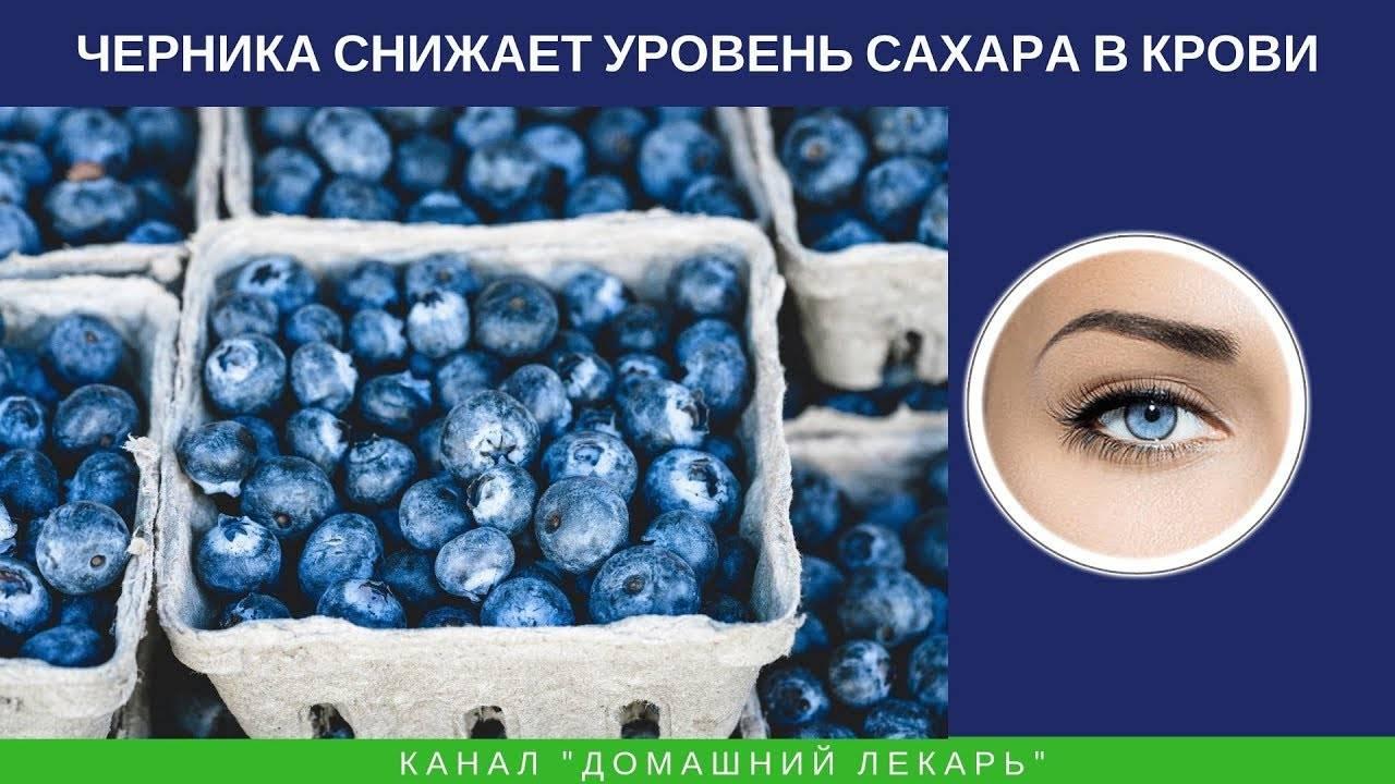 Полезна ли черника для глаз