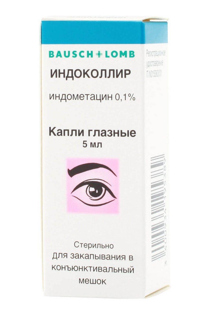 Индоколлир капли глазные - инструкция, цена, отзывы