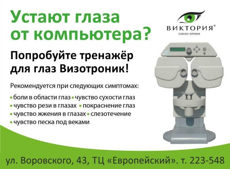 Визотроник для глаз: как применяют, противопоказания