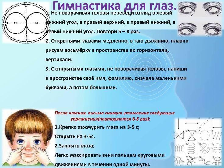 Зрительная гимнастика для глаз, для детей: 3 эффективных комплекса упражнений