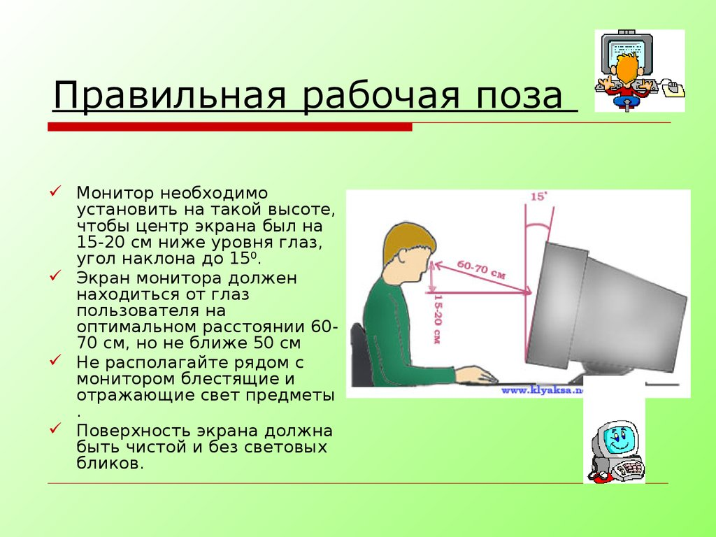 Расстояние от глаз до монитора: минимальное до экрана компьютера и оптимальное по нормам санпин
