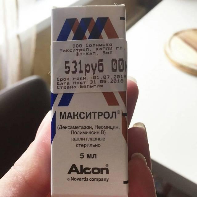 Макситрол (глазные капли): цена, аналоги дешевле, инструкция по применению