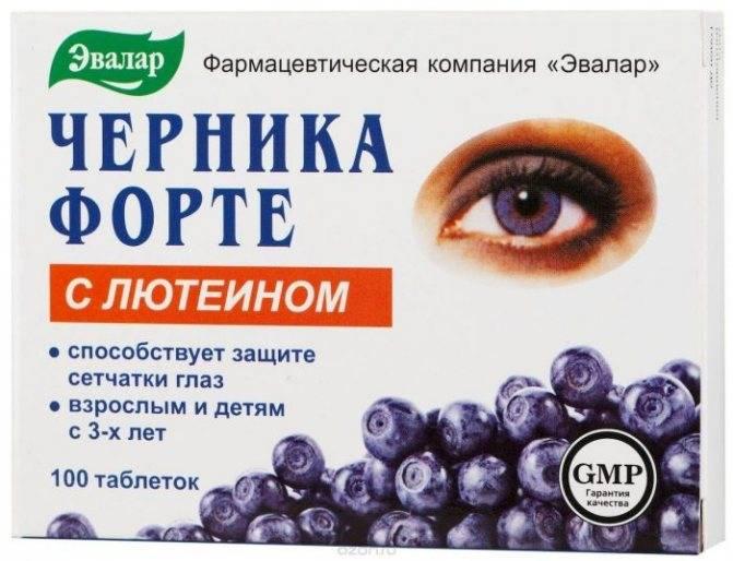 Улучшение зрения при помощи черники: реальные отзывы
