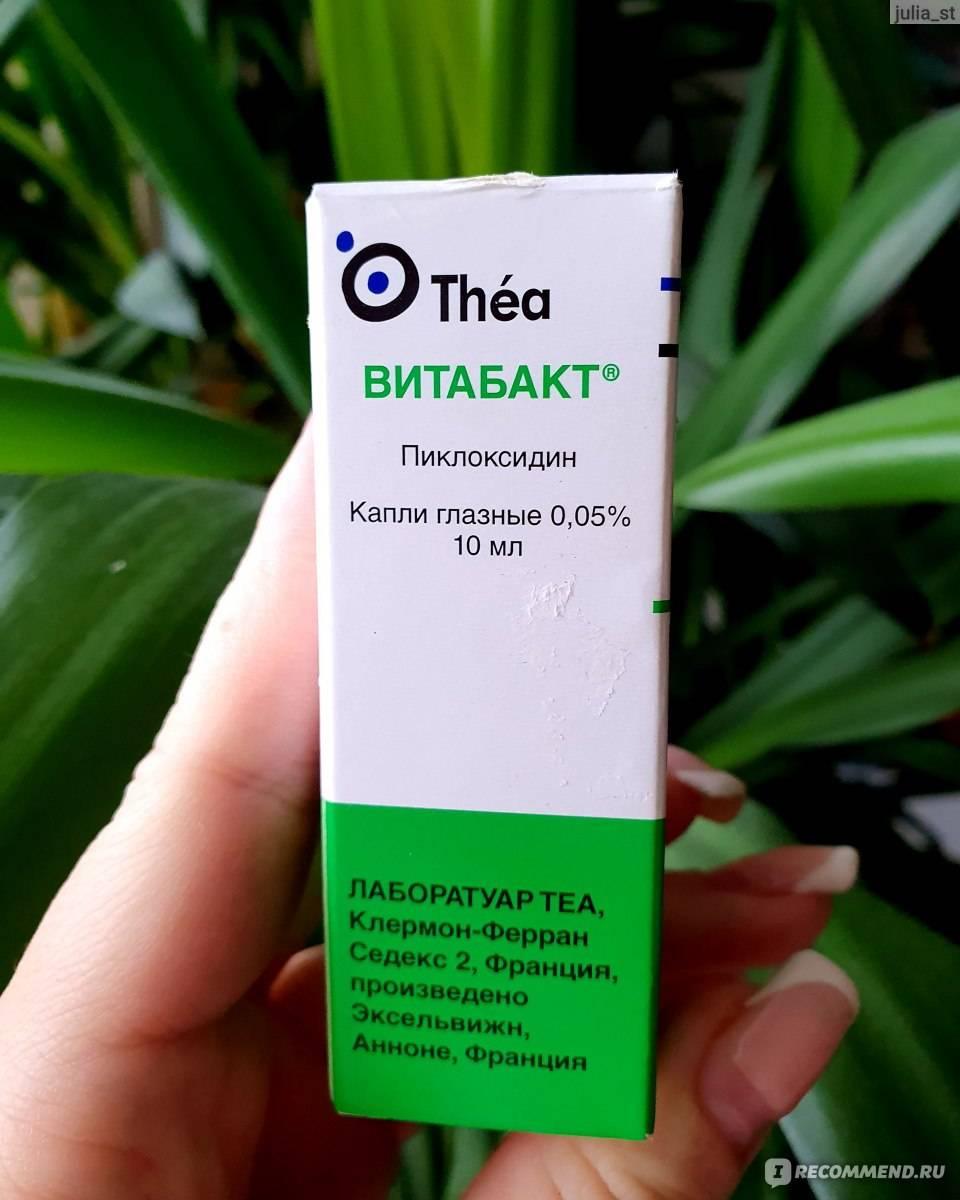 Витабакт (глазные капли): инструкция по применению, отзывы, аналоги, цена