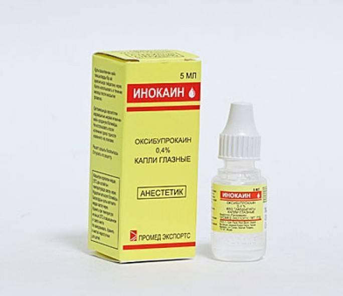 Инокаин (глазные капли): цена, мнн, инструкция, аналоги, отзывы