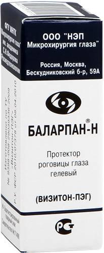 Баларпан: состав и инструкция по применению, дешевые аналоги препарата