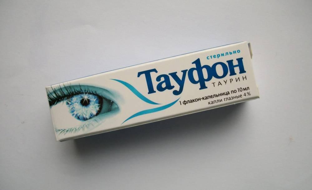 Тауфон: глазные капли, инструкция по применению, цена, отзывы, аналоги
