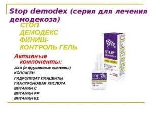"""Обзор комплекса """"стоп демодекс"""":  инструкция, цены, отзывы"""