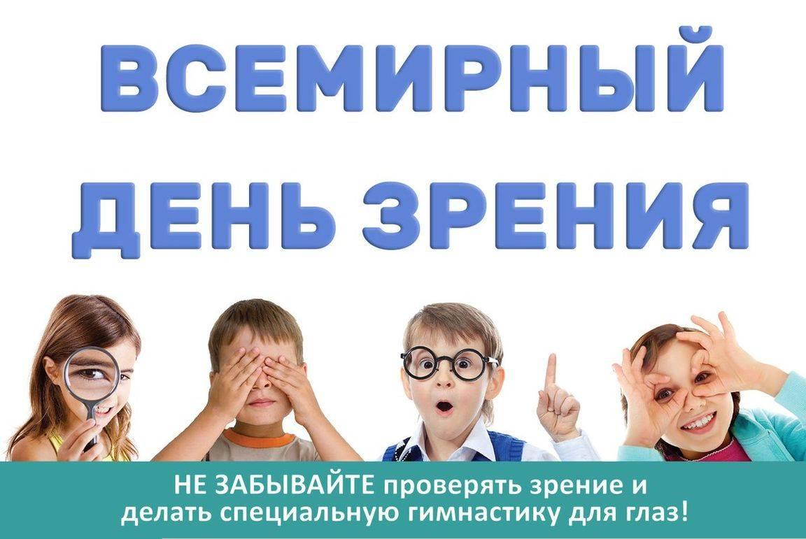 Всемирный день зрения - праздник 8 октября 2020 года