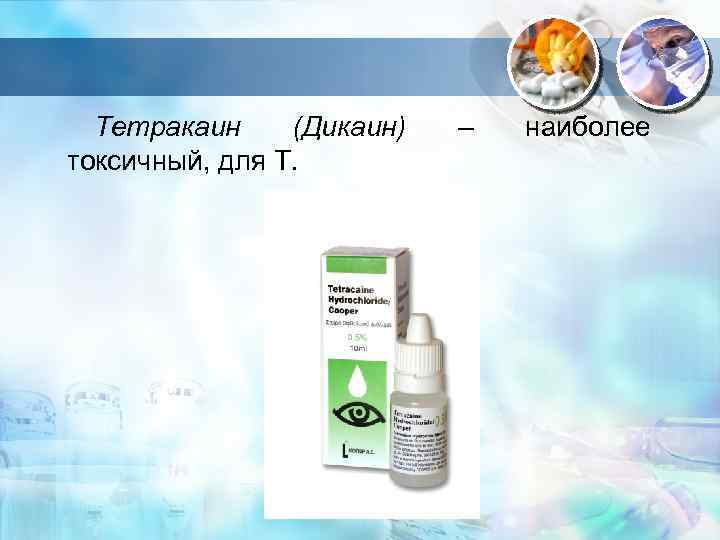 Лекарство дикаин - инструкция по применению, отзывы