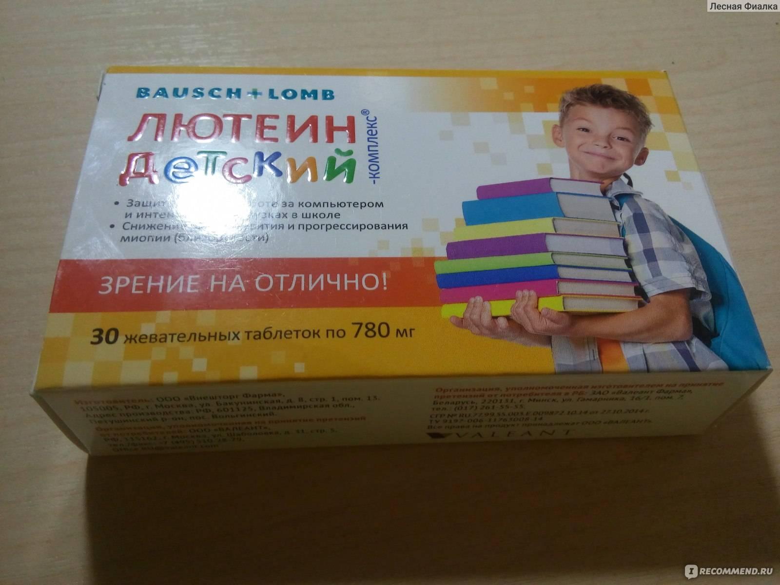 Лютеин-комплекс детский, таблетки жевательные, 30 купить в москве по низкой цене