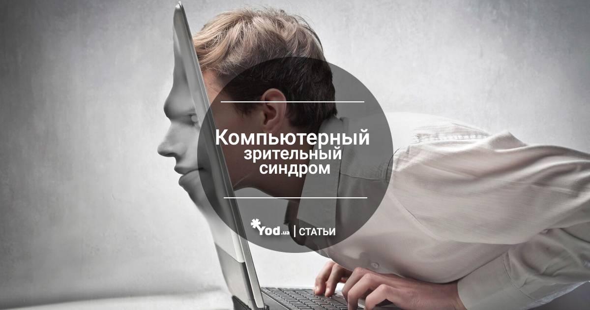 Компьютерный зрительный синдром - что это, симптомы, лечение, причины