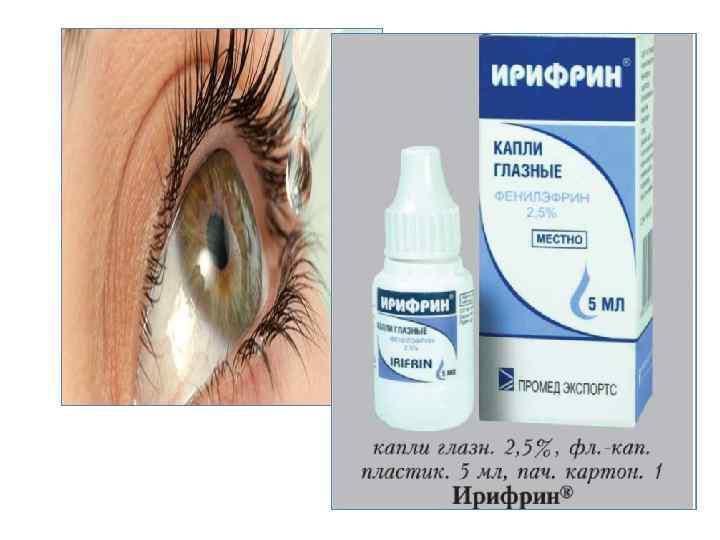 Ирифрин (глазные капли): цена, отзывы, аналоги, инструкция по применению