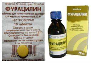 Фурацилин для промывания глаз