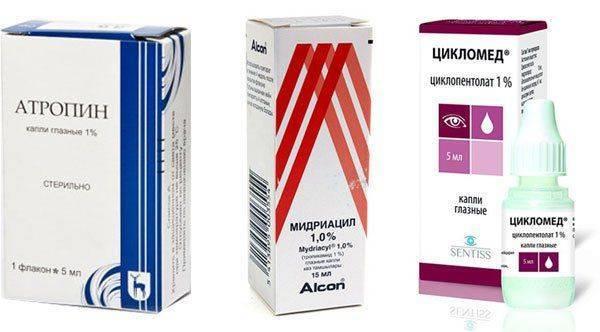 Атропин, мидриацил и цикломед