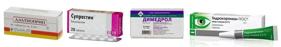 Димедрол и другие лекарства
