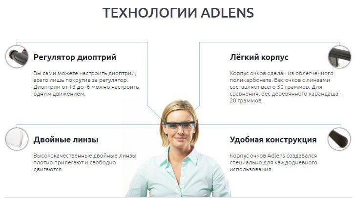 Технологии адленс