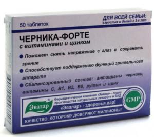 Черника Форте витамины для глаз
