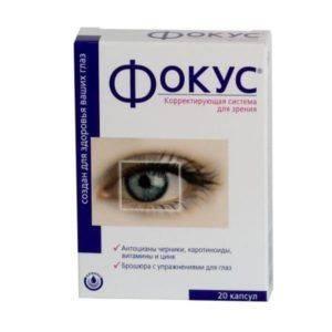 Фокус таблетки для глаз