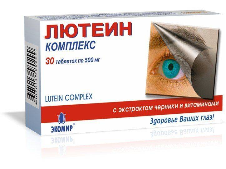 Лютеин-Комплекс: упаковка