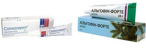 Солкосерил и альгофин