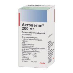 Актовегин таблетки - упаковка