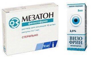 Визофрин и Мезатон