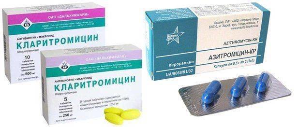 Азитромицин и Кларитромицин