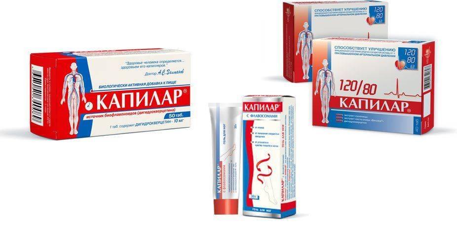Виды препарата Капилар