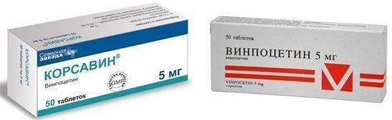 Корсавин, Винпоцетин: аналоги