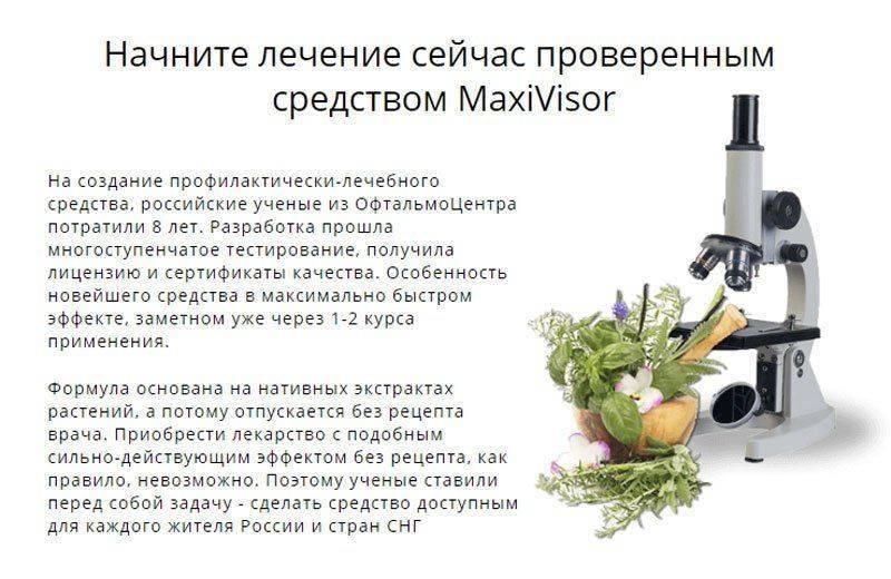 Лечение с каплями Максивизор