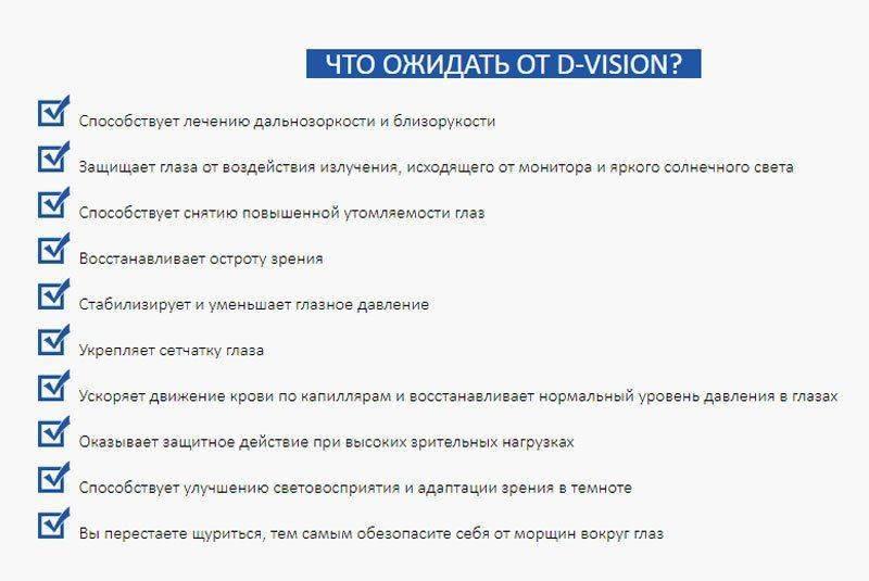 Преимущества D-Vision