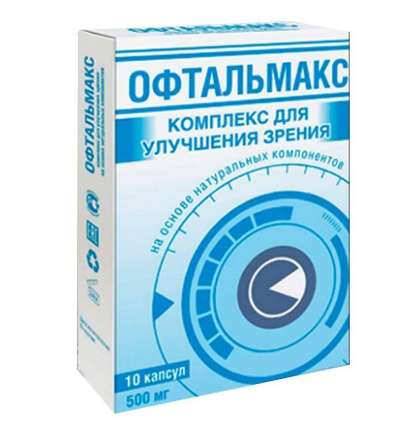 Капсулы Офтальмакс