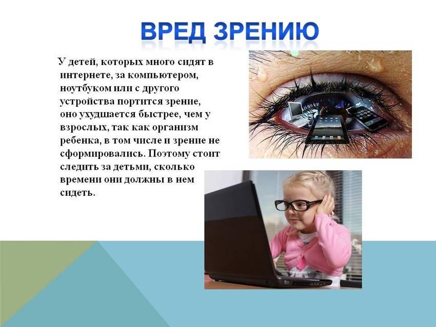 Как влияет телевизор на зрение ребенка - про глаза
