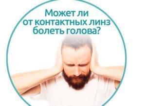 Почему болит голова от линз