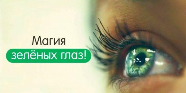 """Серо-зеленые глаза: характеристика, секреты макияжа - """"здоровое око"""""""