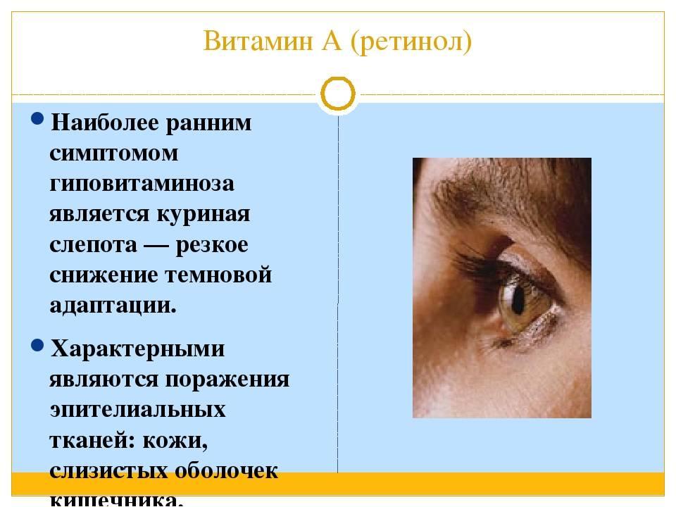 Заболевание куриная слепота возникает от недостатка в организме витамина