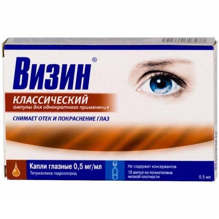 Визин (глазные капли) -  инструкция, отзывы, цена