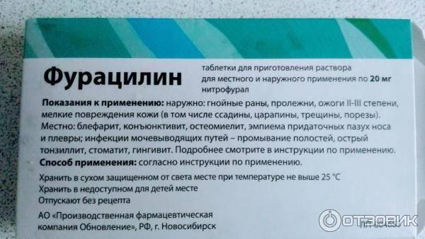 Как использовать фурацилин для промывания глаз oculistic.ru как использовать фурацилин для промывания глаз