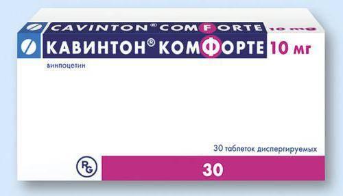 Аналоги таблеток кавинтон