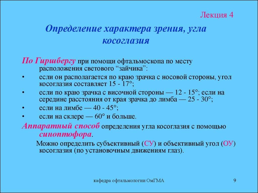 Определение угла косоглазия по гиршбергу и другими методами